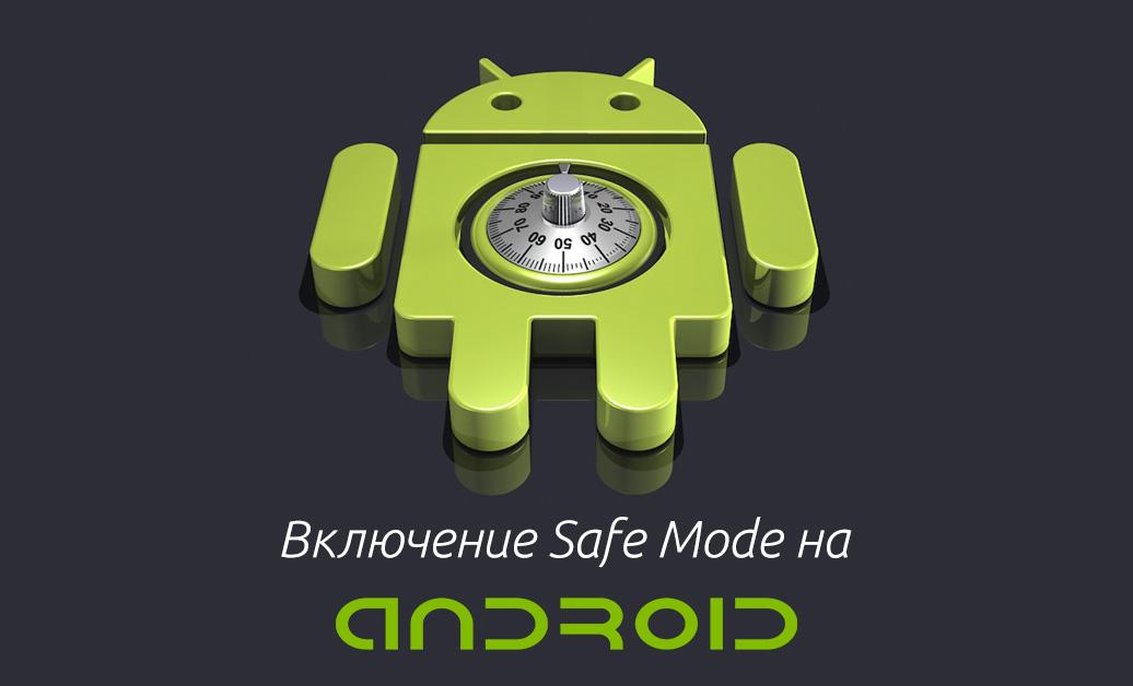 Включение и отключение безопасного режима в устройствах Android