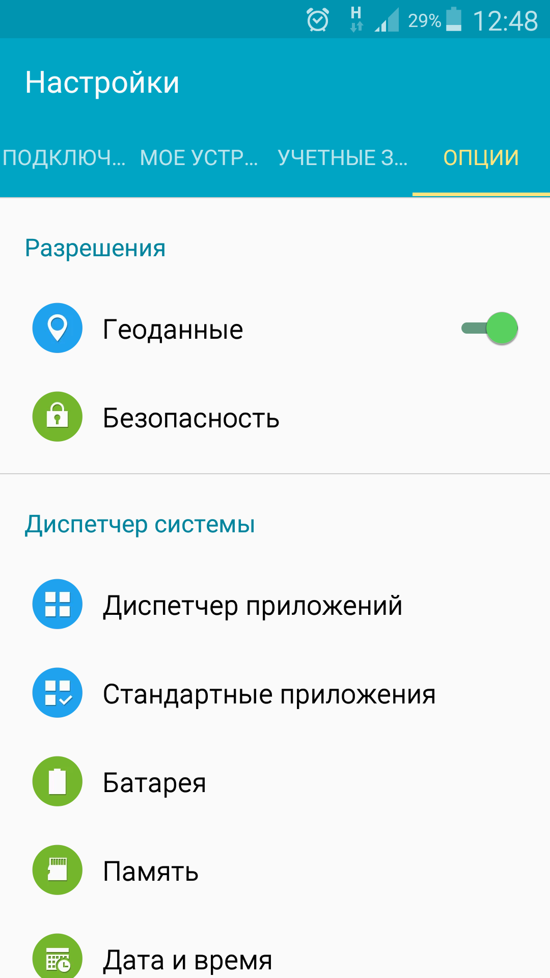 Установка apk файлов на андроид
