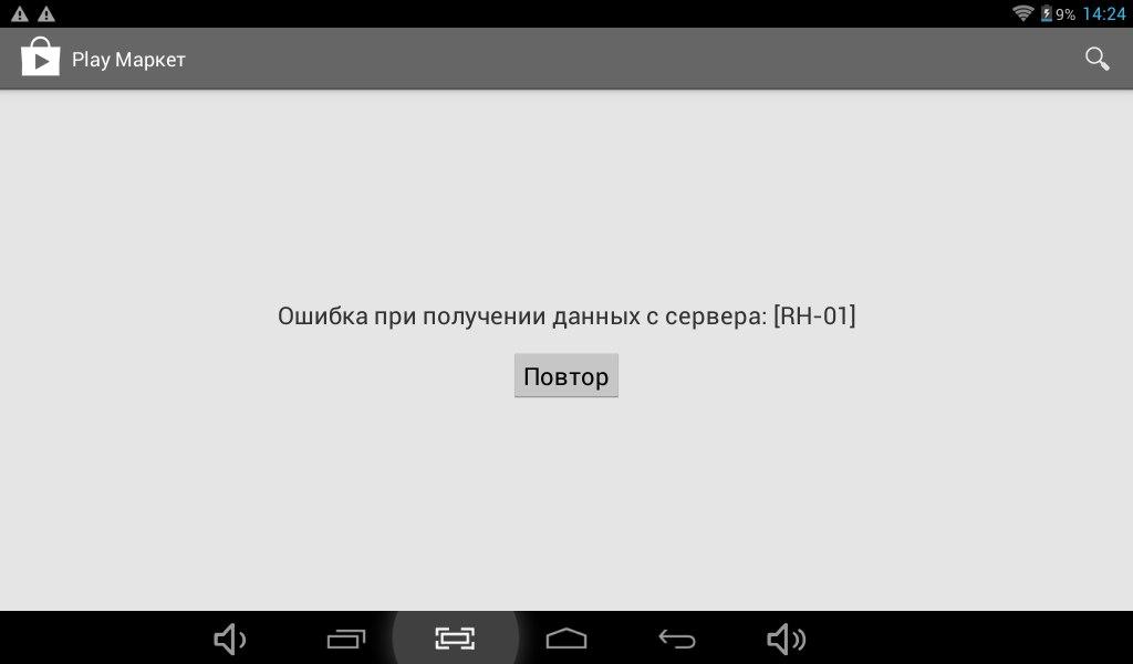 Play Market: ошибка при получении данных с сервера RH-01