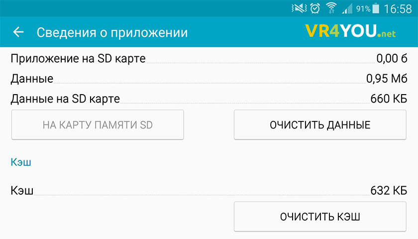 Чистим кэш на Android-устройствах