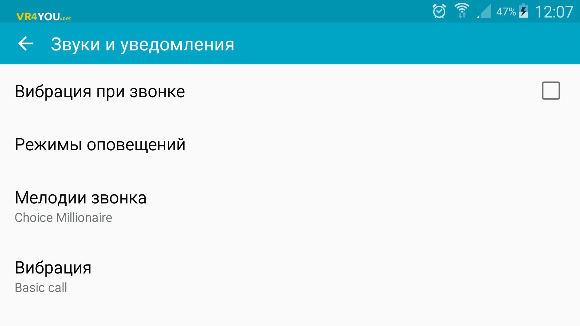 Установка мелодии на звонок и контакт в устройствах Android
