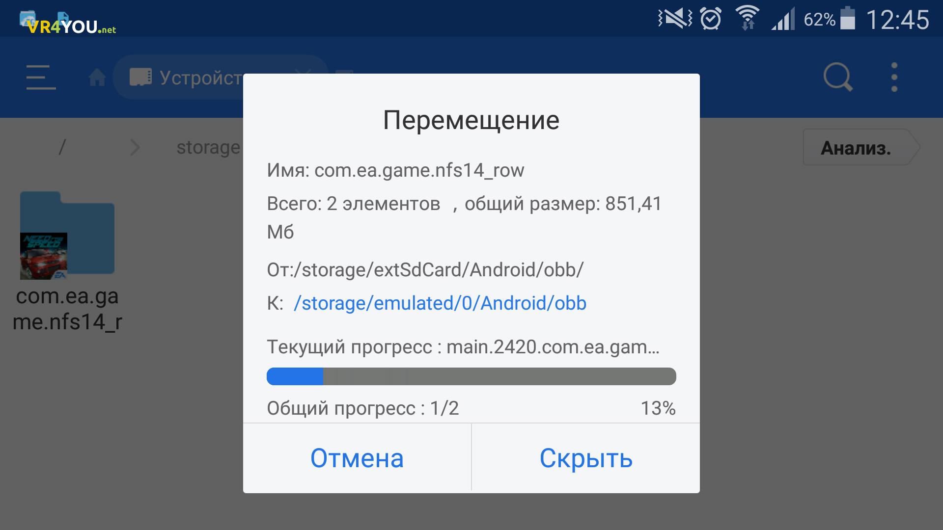 Устанавливаем игру с кэшем на Android