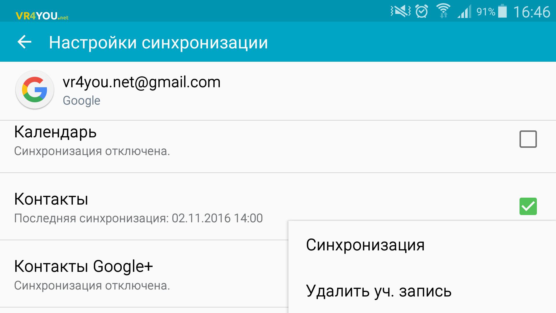 Синхронизация контактов Android-устройства с Google аккаунтом