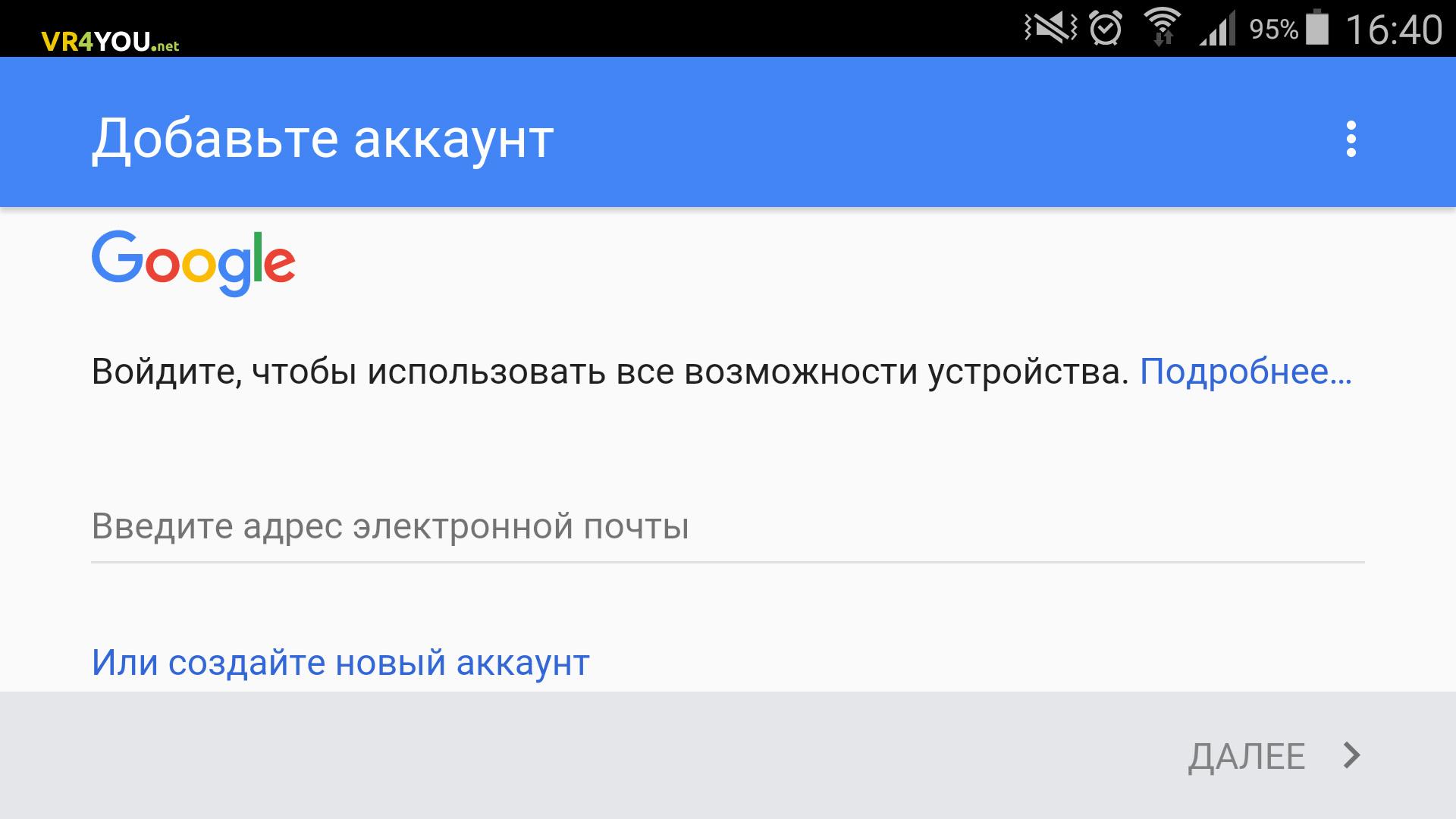 Гугл Контакты – войти в аккаунт с телефона