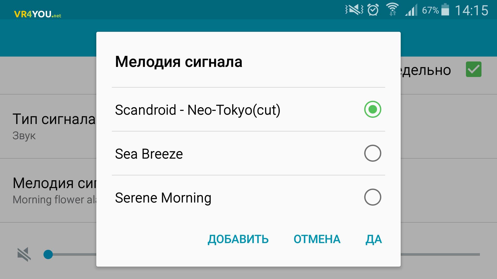 Установка собственной мелодии на будильник Android