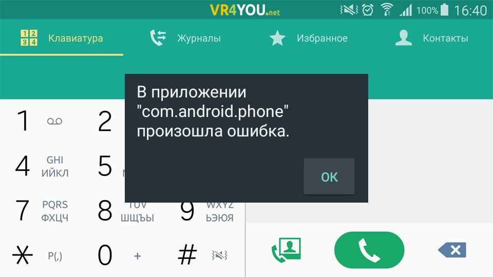 Исправляем ошибку: com.android.phone