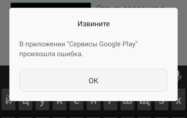 Проблемы с сервисами Google Play: исправление ошибок с номером и без