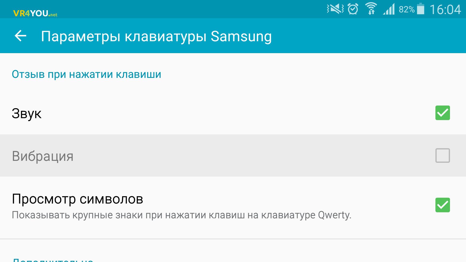 Отключение виброотклика на устройствах Android