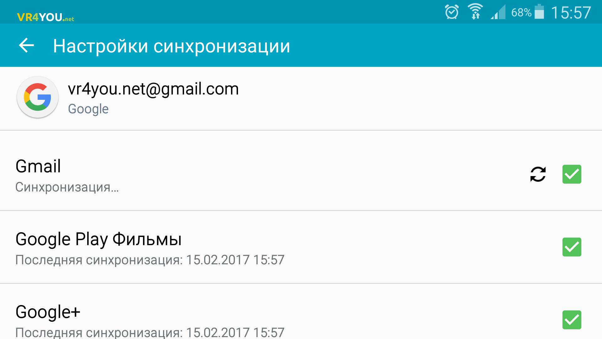Включение синхронизации аккаунта Google на Android