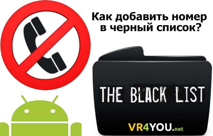 Добавление номера телефона в черный список на Android