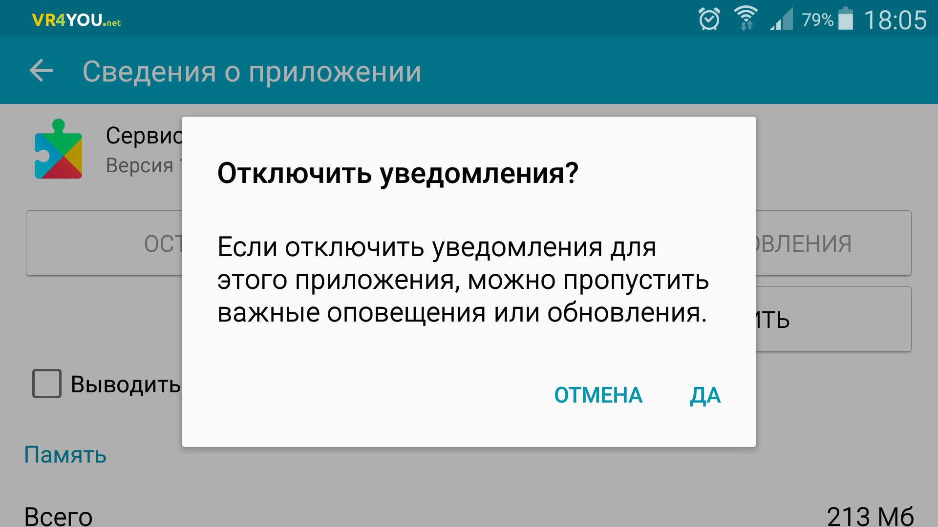 Инструкция отключения автоматического обновления ПО на Android