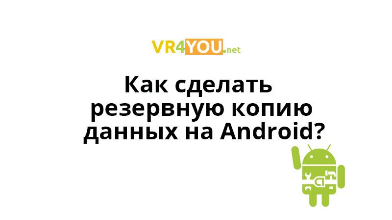 Как сделать резервную копию на устройствах Android?