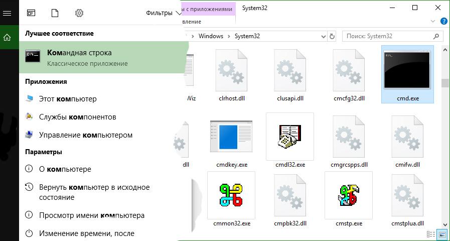 Способы запуска командной строки Windows 10