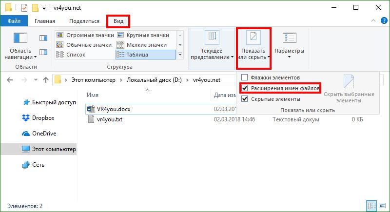 Как отобразить и изменить расширение файлов в Windows 10?