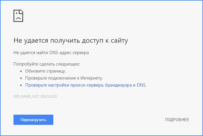 Ошибка поиска DNS: что такое и как исправить?