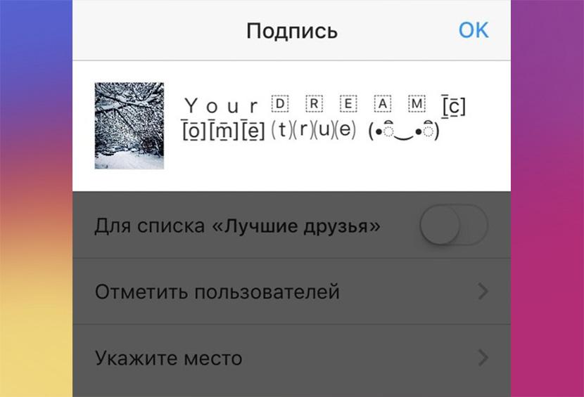 Изменение шрифта в социальной сети Инстаграм