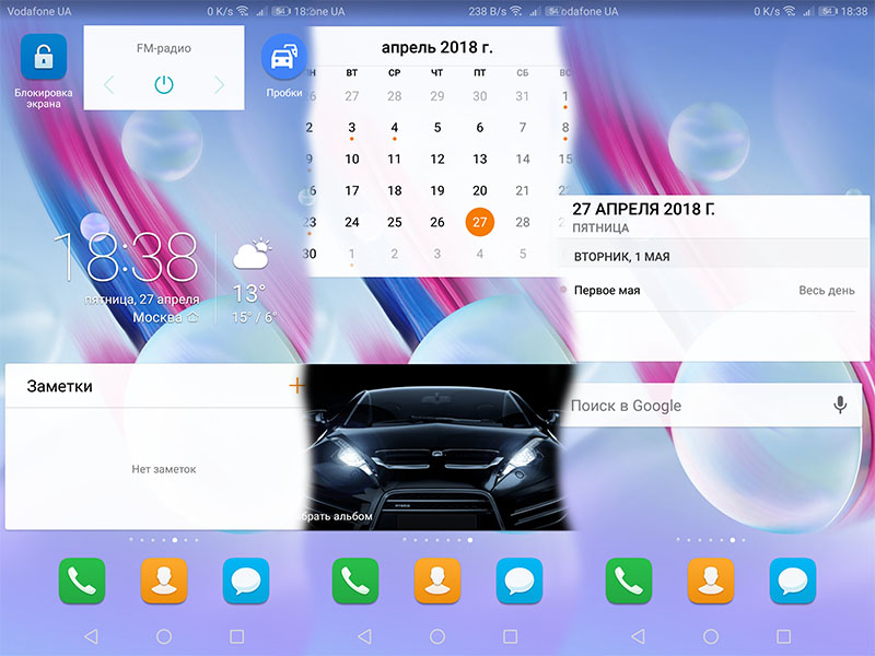 Настройка, управление и удаление виджета с Android устройства