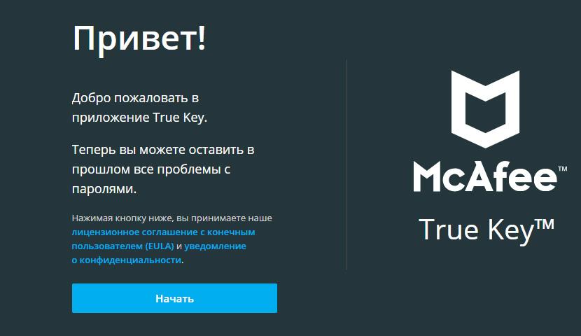 Регистрация в расширении True Key
