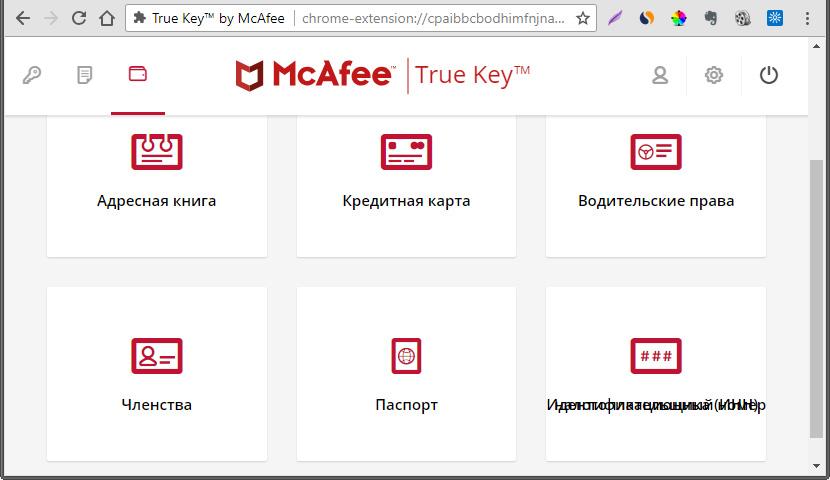 Формы для хранения информации в True Key