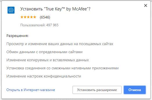 Расширение True Key