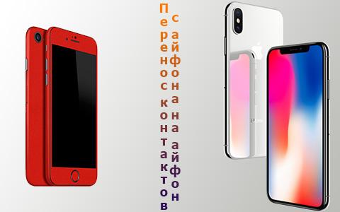 Инструкция переноса контактов с iPhone на iPhone