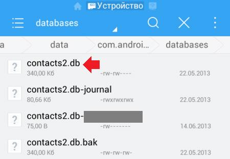Где хранятся контакты в Android устройстве и как их достать?