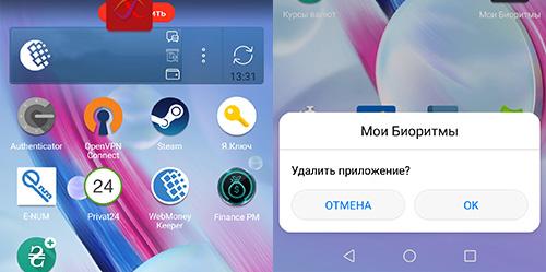 Инструкция удаления приложения на Android