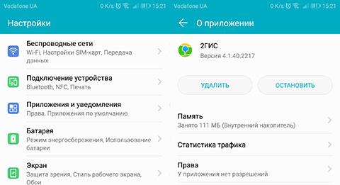 Инструкция отключения уведомлений на андроиде