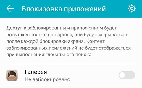 Инструкция установки пароля на Галерею на Андроид