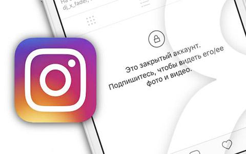 Что такое закрытый профиль в Инстаграме и как его посмотреть?
