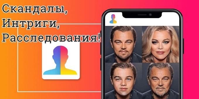 Face App в эпицентре скандала. Безопасность ваших данных под угрозой!