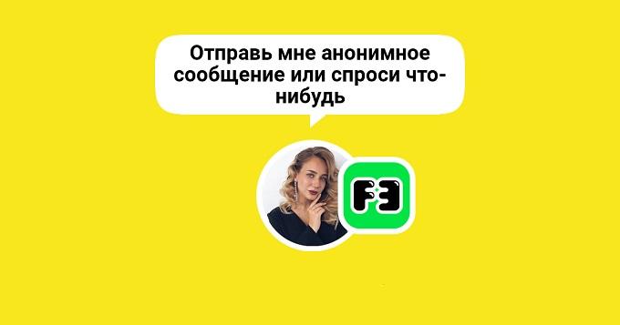 F3 cool - Анонимные вопросы - Секрет успеха