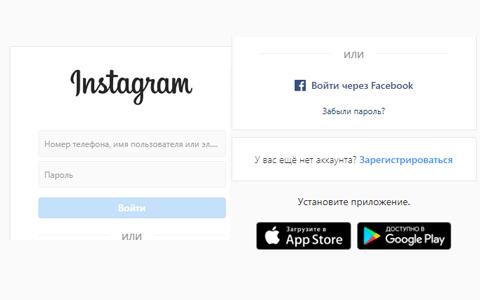 Как узнать пароль от своего профиля Instagram
