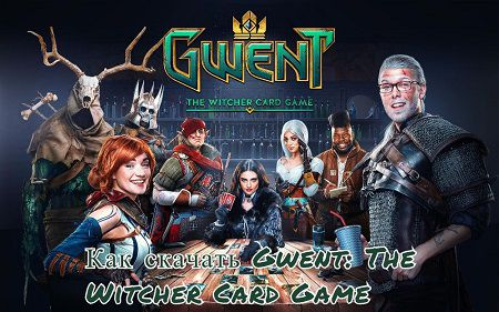 Как скачать Gwent: The Witcher Card Game на телефон, консоль и компьютер