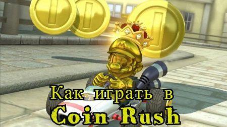 Mario Kart Tour коды, советы - как играть в Coin Rush и выиграть