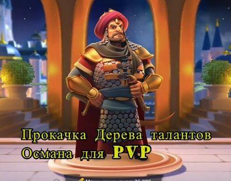 Гайд по прокачке Дерева талантов Османа для PVP в Rise of Kingdoms