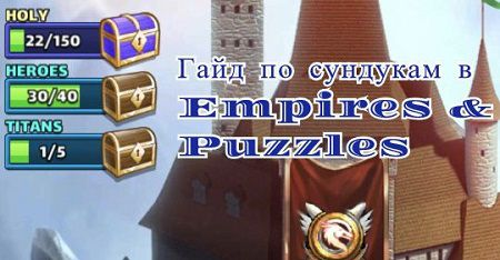 Гайд по сундукам в Empires & Puzzles
