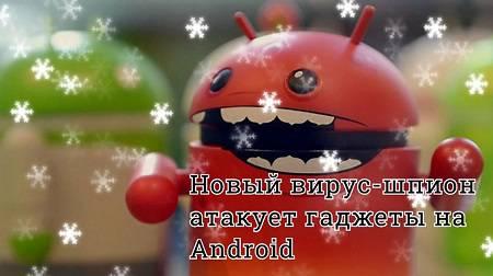 Android: новый вирус-шпион сливает ваши данные, делая скриншоты без вашего ведома и отправляет их в даркнет