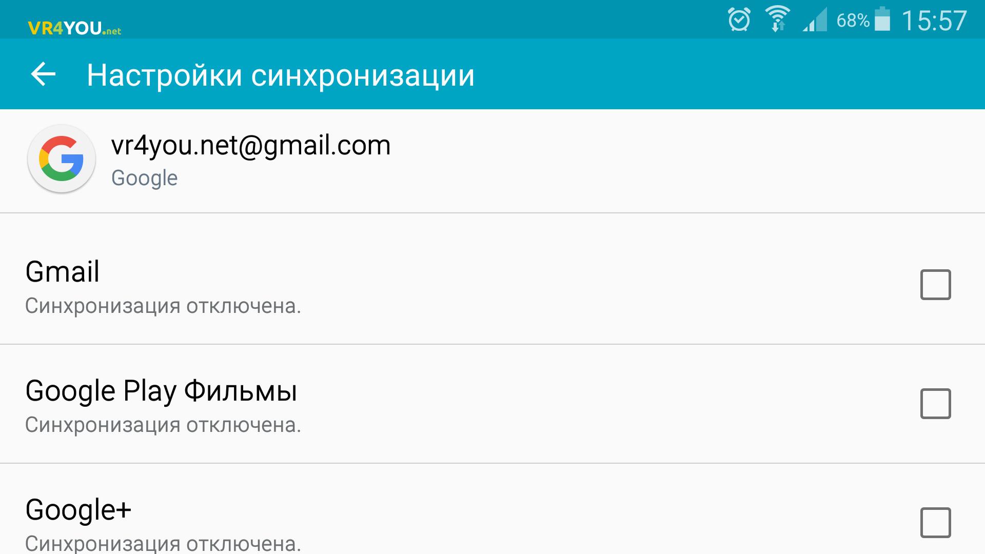Cинхронизация контактов Google: как